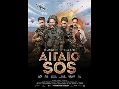 ΑΙΓΑΙΟ: SOS – official trailer