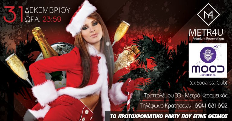 New Years Eve Party @ Mood club – (powered by metr4u)